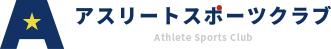 【大津市・体操教室】アスリートスポーツクラブ